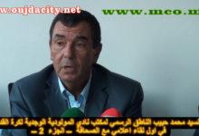 Photo of محمد حبيب الناطق الرسمي لنادي المولودية الوجدية لكرة القدم …في  لقاء مكاشفة مع وسائل الاعلام