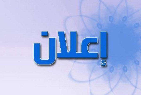 Photo of اعلان حول عملية بيع تذاكر مباراة المولودية الوجدية لكرة القدم ضد شباب الريف الحسيمي
