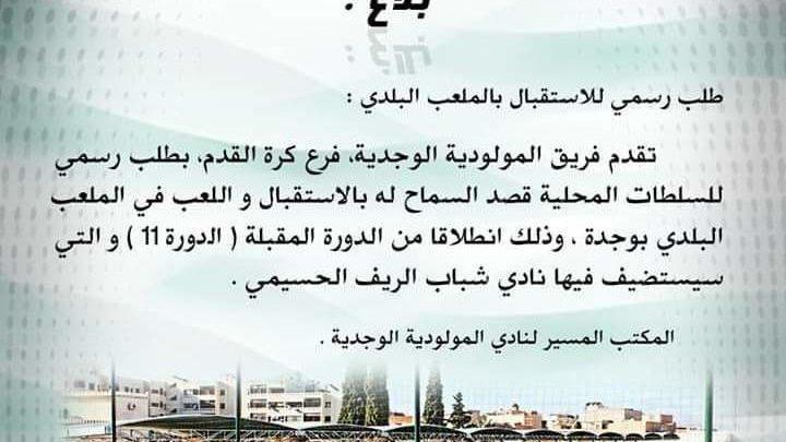 Photo of محمد هوار يلتمس من السلطات المحلية اجراء باقي مقابلات المولودية الوجدية بالملعب البلدي