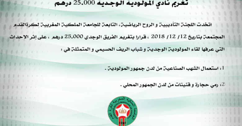 Photo of تغريم نادي المولودية الوجدية من طرف اللجنة التأديبية بمبلغ 25 الف درهم