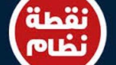 Photo of هل بالفعل يمكن الحديث عن حجر صحي او طواريء صحية بمدينة وجدة ؟