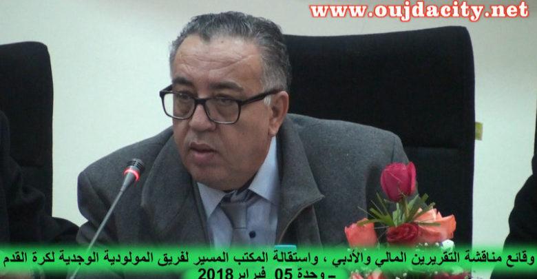 Photo of من أرشيف الموقع الرياضي MCO.MA  وقائع استقالة رئيس المولودية السابق خالد بنسارية بتاريخ 5 فبراير 2018