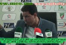 Photo of VIDEO السؤال الذي جعل عزيز كركاش مدرب المولودية الوجدية لكرة القدم  يجيب بتشنج وانفعال