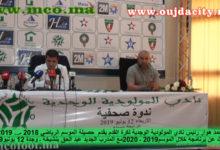 Photo of محمد هوار رئيس المولودية الوجدية يقدم حصيلة الموسم المنصرم ، ويوقع مع المدرب الجديد