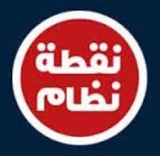"""Photo of أطر التوجيه والتخطيط التربوي: """"نبوغ"""" بميزة """"محروم"""""""