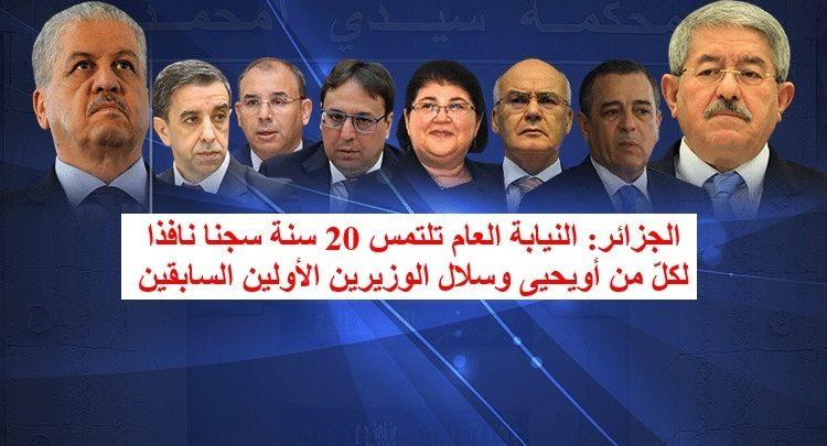 Photo of الجزائر: النيابة العام  تلتمس 20 سنة سجنا نافذا لكلّ من أويحيى وسلال الوزيرين الأولين السابقين