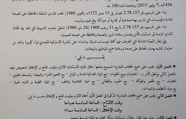 Photo of اخبار هام لساكنة مدينة وجدة بخصوص المحلات التجارية المسموح لها بالفتح