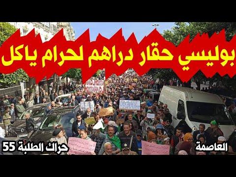 "Photo of الحراك الطلابي  بالجزائر متواصل للثلاثاء ال55  تحت شعار ""يا جنرالات يا خونة.. والله مارانا حابسين.."""