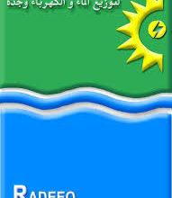 Photo of الوكالة المستقلة  الجماعية لتوزيع الماء والكهرباء بوجدة  بلاغ هام  الى عموم المواطنين