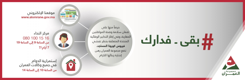 GROUPE AL OMRANE 2020 - Oujda