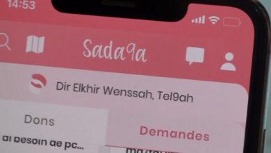 Photo of – SADAQA –   تبرع أو قم بطلب مساعدة بنقرة واحدة … أول تطبيق محمول للتبرعات بين الأفراد في المغرب
