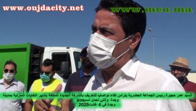 Photo of رئيس جماعة وجدة السيد عمر حجيرة  يعلن عن انطلاق حملة كبرى للنظافة ومسؤولو شركة SOS يعدون بمستقبل أفضل للمدينة