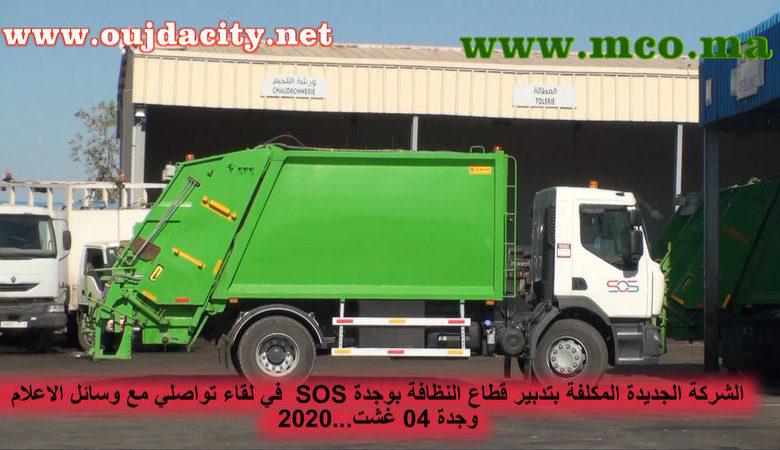 Photo of الشركة الجديدة لتدبير قطاع النظافة بوجدة  SOS تنظم لقاء تواصليا  مع مختلف المنابر الاعلامية VIDEO